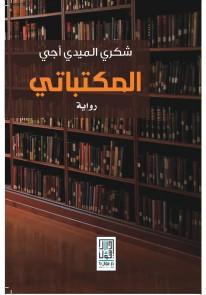 المكتباتي