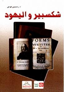 شكسبير واليهود