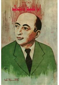 ديوان إبراهيم ناجي