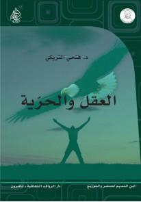 العقل والحرية