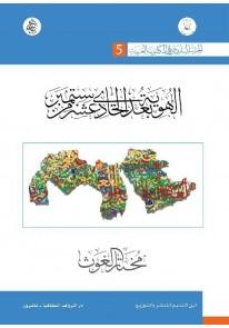 الحرب الباردة على الكينونة العربية 5 : الهوية بعد الحادي عشر من سبتمبر