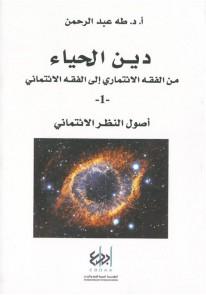 دين الحياء - 3 أجزاء