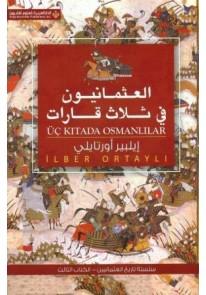 العثمانيون في ثلاث قارات