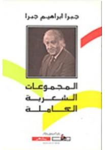 جبرا إبراهيم جبرا المجموعة الشعرية الكاملة...