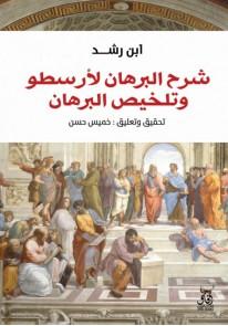 شرح البرهان لارسطو وتلخيص البرهان
