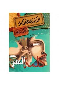 كلمة السر - د.مصطفى محمود