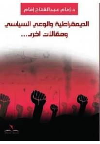 الديمقراطية والوعي السياسي ومقالات اخرى