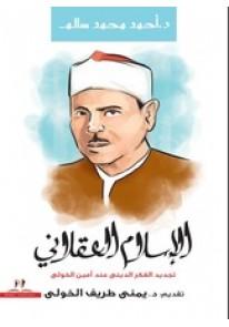 الاسلام العقلاني