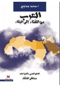 العرب من الفناء الى البقاء