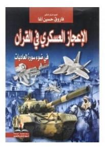 الاعجاز العسكري في القران