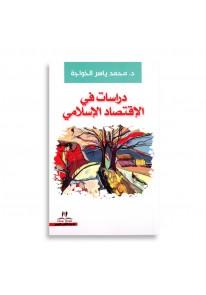 دراسات في الاقتصاد الاسلامي