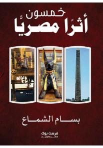 خمسون أثرًا مصريًا