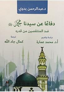 دفاعا عن سيدنا محمد