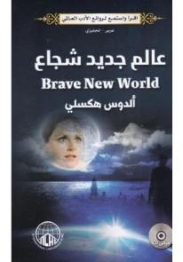 عالم جديد شجاع عربي انجليزي +  CD