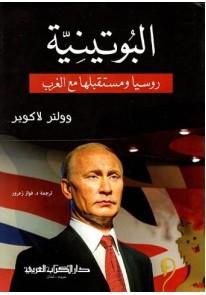 البوتينية : روسيا ومستقبلها مع الغرب