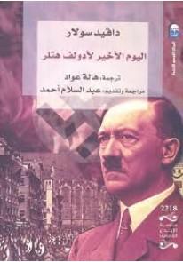 اليوم الأخير لأدولف هتلر