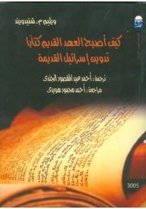 كيف أصبح العهد القديم كتابًا