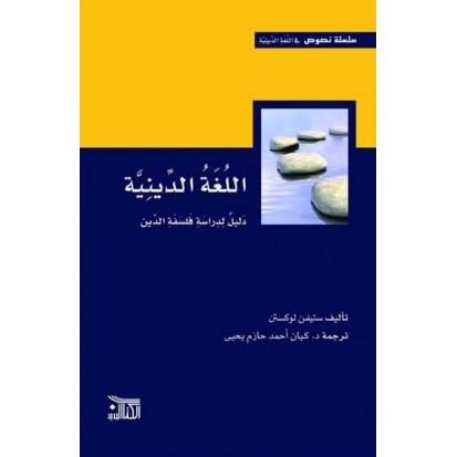 اللغة الدينية : دليل لدراسة فلسفة الدين