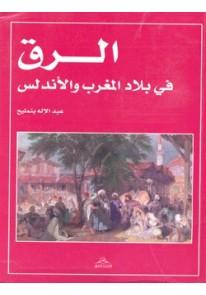 الرق في بلاد المغرب والأندلس