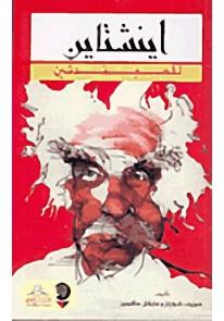 اينشتاين : للمبتدئين