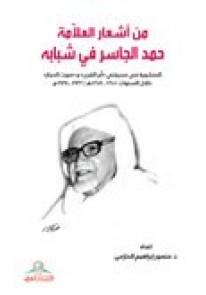 من أشعار العلامة حمد الجاسر في شبابه...
