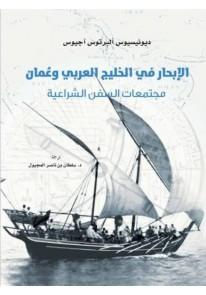 الإبحار في الخليج العربي وعمان: مجتمعات السفن الشراعية