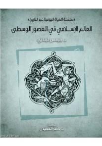 العالم الاسلامي في العصور الوسطى