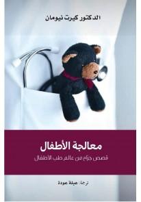 معالجة الاطفال