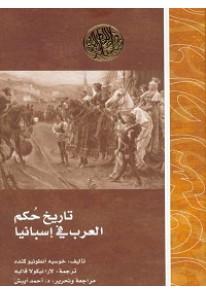 تاريخ حكم العرب فى اسبانيا