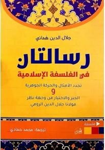رسالتان في الفلسفة الإسلامية...