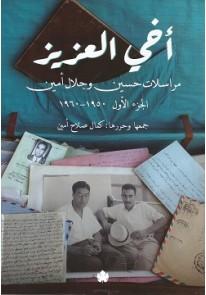 أخي العزيز : مراسلات حسين وجلال أمين - الجزء الأول...