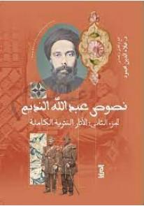 نصوص عبد الله النديم - الجزء الثاني: الآثار النثري...
