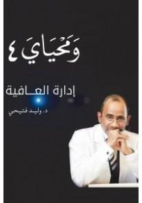 ومحياى 4