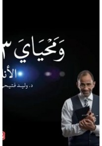 ومحياى 3