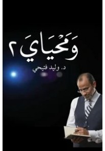 ومحياى 2