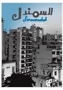 Samandal 6