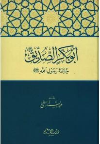أبو بكر الصديق رضي الله عنه خليفة رسول الله ...