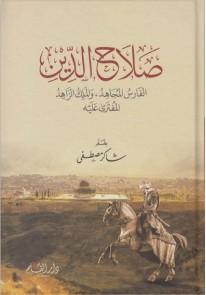 صلاح الدين، الفارس المجاهد والملك الزاهد الم...