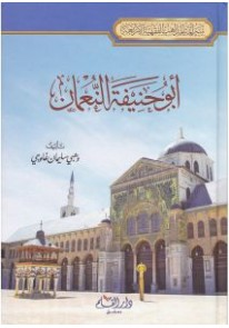 أبو حنيفة النعمان - سير أئمة المذاهب الفقهية...