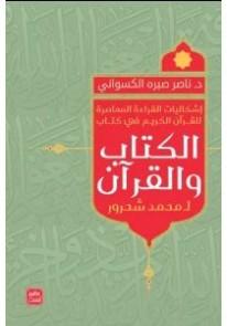 إشكاليات القراءة المعاصرة للقرآن الكريم...