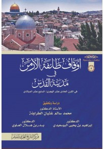أوقاف طائفةِ الأرمن في مدينة القدس...