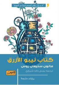 كتاب نيبو الأزرق