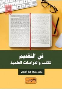 فن التقديم للكتب والدراسات العلمية...