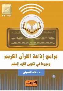 برامج اذاعة القرآن الكريم.. ودورها في تكوين الفرد ...
