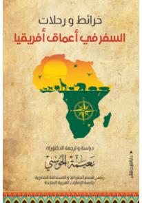 خرائط ورحلات : السفر في أعماق أفريقيا...