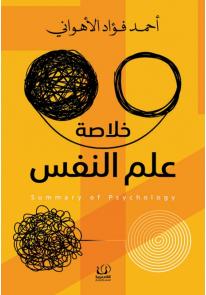 خلاصة علم النفس