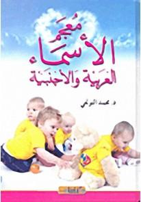 معجم الأسماء العربية والأجنبية