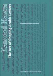 Kameel Hawa: The Art of Shaping Arabic Letters