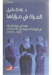 المرأة في مراياها : قراءة في صورة المرأة في الرواي...