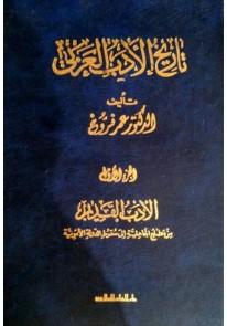 تاريخ الأدب العربي: 1-6